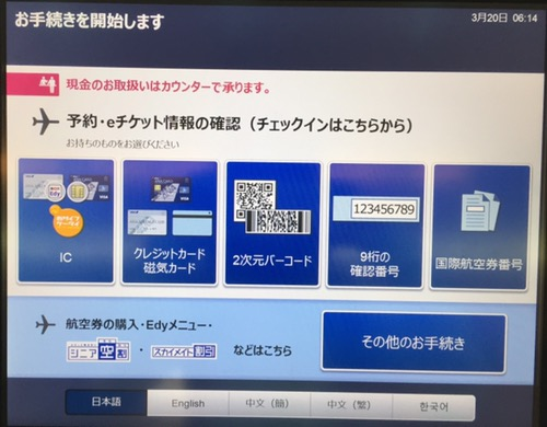 自動チェックイン画面