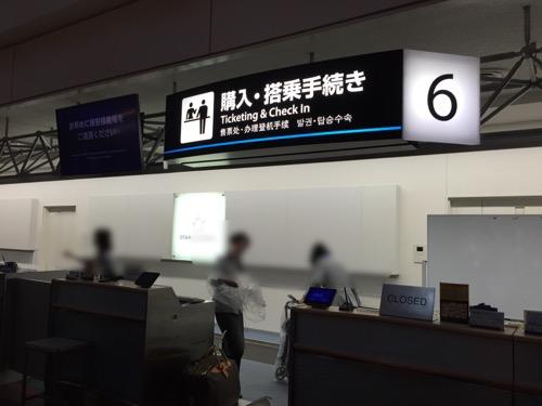 羽田空港カウンター