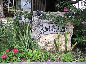 小浜島うふだき荘