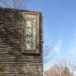 高尾山おすすめ登山コース!1番人気の王道ルートと混雑情報・服装