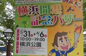 横浜開港記念バザー2016