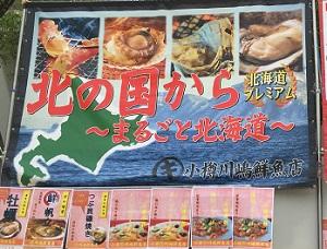 横浜開港祭バザー海鮮焼き