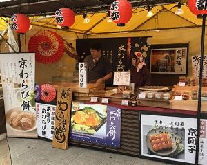 横浜開港祭バザーわらび餅
