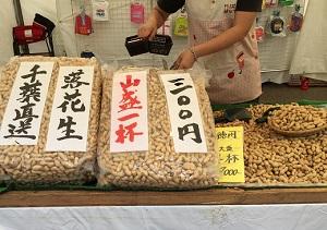横浜開港祭バザー落花生