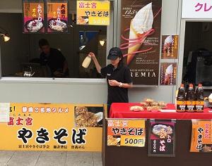 横浜開港祭バザー富士宮焼きそば