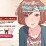 C90夏コミケのカタログ2016!冊子版・ROM版・web版の違いとは?