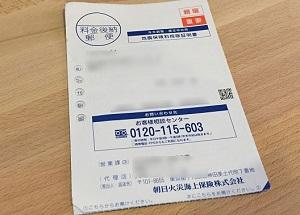 地震保険料控除証明書