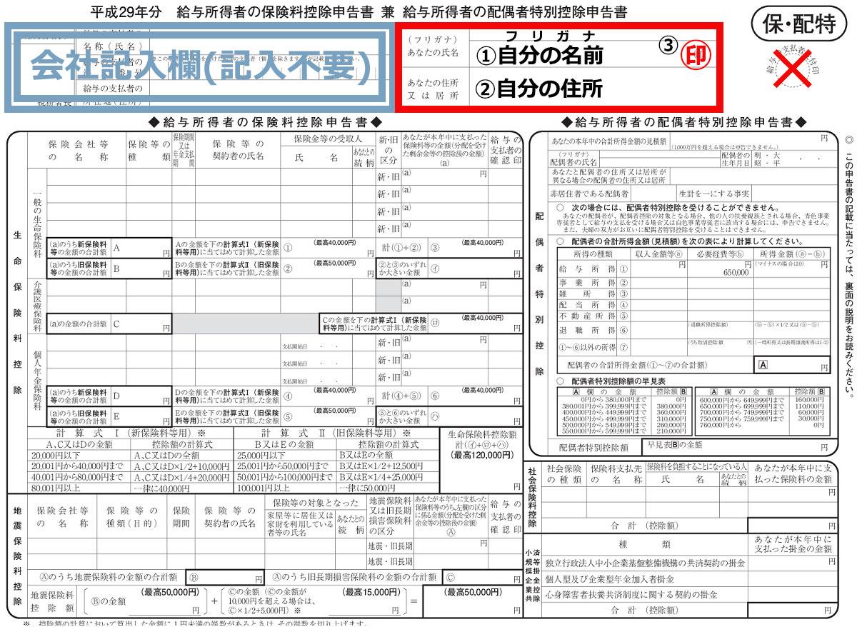 平成29年分保険料控除申告書書き方