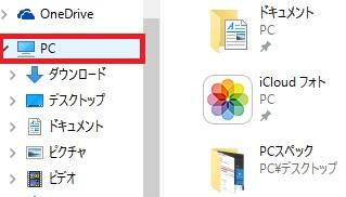 PCハードディスク容量確認