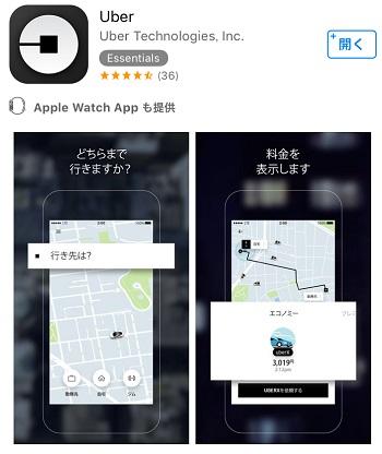 Uberタクシー配車アプリ