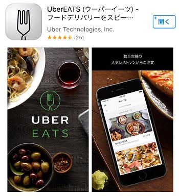 Uberデリバリー出前アプリ