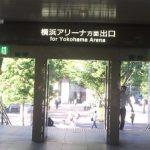 横浜アリーナ待ち合わせ