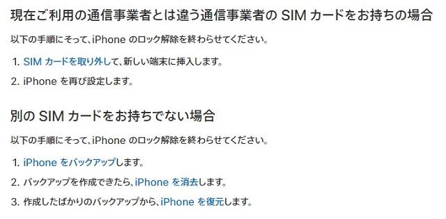 iPhoneのSIMロック解除方法